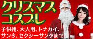 激安クリスマスコスプレ