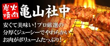 最安値!亀山社中焼肉通販